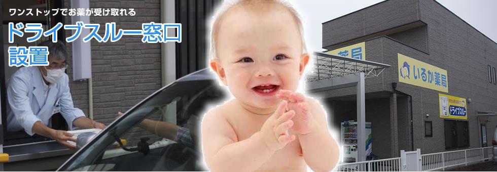 栃木県佐野市の調剤薬局|いるか薬局|有限会社Y&R|トップページ